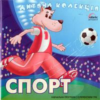 Дитяча Колекцiя Спорт pc