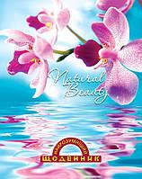 """Щоденник """"Найрозумніший"""" интегральная обложка """"Орхидея"""""""