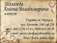 Внесення змін до установчих документів юридичної особи у м. Черкаси