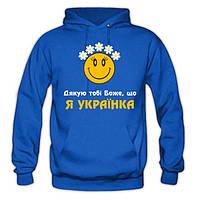 """Толстовка """"Дякую тобі Боже, що я українка"""""""
