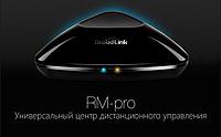Головное устройство BROADLINK RM PRO