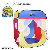 Палатка детская Волшебный домик