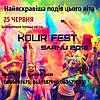 Holi Fest (Фестиваль Фарб Холі) в місті Сарни!