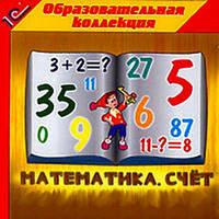 Математика Счет pc