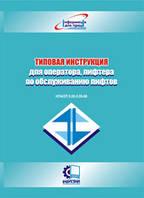 Типова інструкція для оператора, ліфтера по обслуговуванню ліфтів. НПАОП 0.00-5.09-86