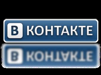 Мы В Контакте и Одноклассниках!