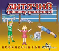 Дитячий тренажер грамотності pc