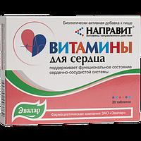 Направит Витамины для СЕРДЦА - поддерживает функциональное состояние сердечно-сосудистой системы, 20 табл.