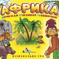 Африка Пригоди сміливої мавпочки pc