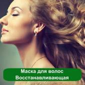 Маска для волос Восстанавливающая, 1 литр