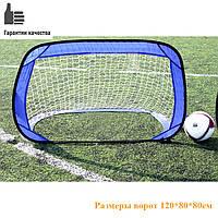 Ворота для игры в футбол 120*80*80