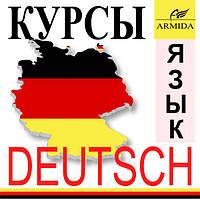Курс немецкого языка в Херсоне