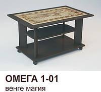 Стол журнальный Омега