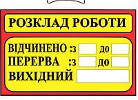 Табличка Розклад роботи 20х30 см