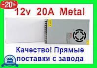 Импульсный блок питания 12V 20А 240Вт . МЕТАЛЛ. Качество !