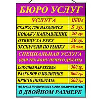 Табличка ламинированная  30х20 см