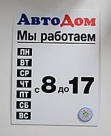Табличка Режим работы с логотипом магазина