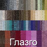 Глазго. Льняная, шерстяная, хлопковая или шелковая ткань с редкими полотняными переплетениями. Нити в ткани переплетаются парами и, благодаря этому,