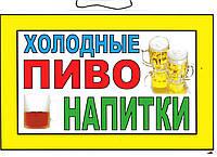 """Табличка """"Холодные напитки пиво """" 20х30 см"""
