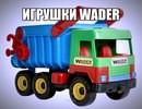 Машинки и конструкторы WADER