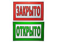 """Табличка """"Закрыто/Открыто  """" 30х21 см"""