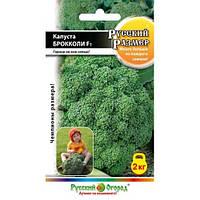 Семена капусты брокколи Русский Размер 50 семян Русский огород НК