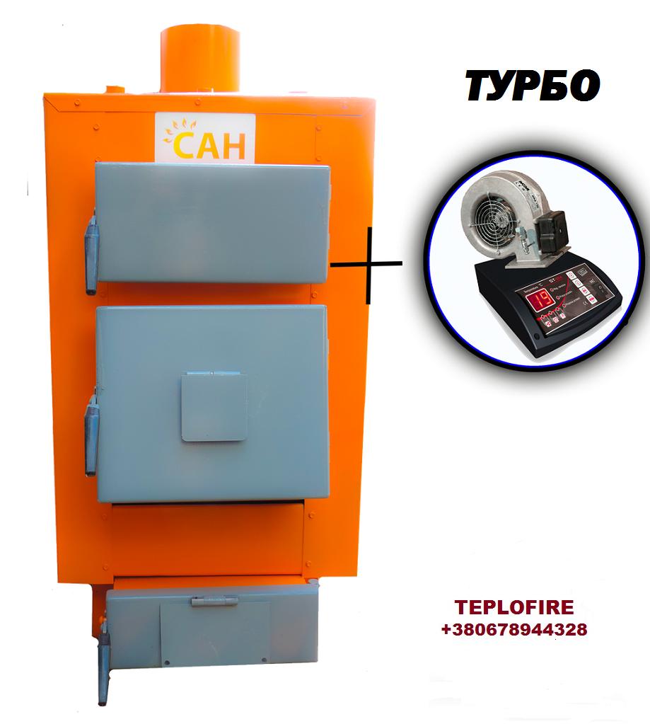 Турбированный котел САН Эко-У-Т 13 кВт (толщина стали 4мм)