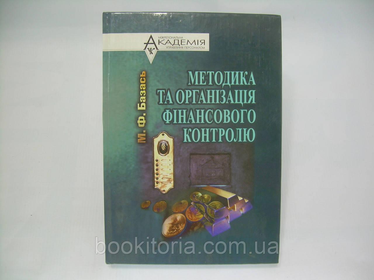 Базась М.Ф. Методика та організація фінансового контролю (б/у).