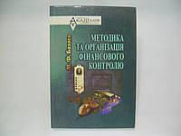 Базась М.Ф. Методика та організація фінансового контролю (б/у)., фото 1