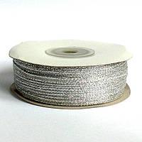 Лента люрекс 0,3 см  серебро