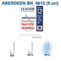 Крючок стандартный Leader Aberdeen BN № 12 ()