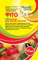Фітоцид-р, від хвороб для овочів і фруктів(на 1 відро води, 10мл)