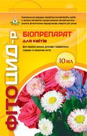 Фітоцид-р, для захисту від хвороб для квітів і ландшафтних насаджень(10мл)