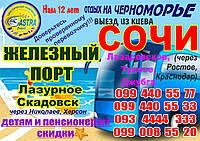 Регулярный автобусный рейс: Киев-Харьков-Краснодар-Туапсе-Сочи