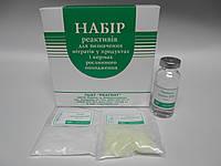 """Набор химреактивов для вет-сан экспертизы  определение нитратов в продуктах  ПрАТ""""""""Реагент"""""""