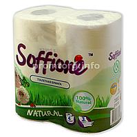 """Туалетная бумага 3-х слойная """"Soffione Natural"""" 4шт/упак., белая"""