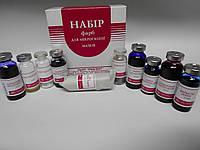 """Набор для ветеринарно-санитарной экспертизы краски для микроскопии мазков ПрАТ""""""""Реагент"""""""