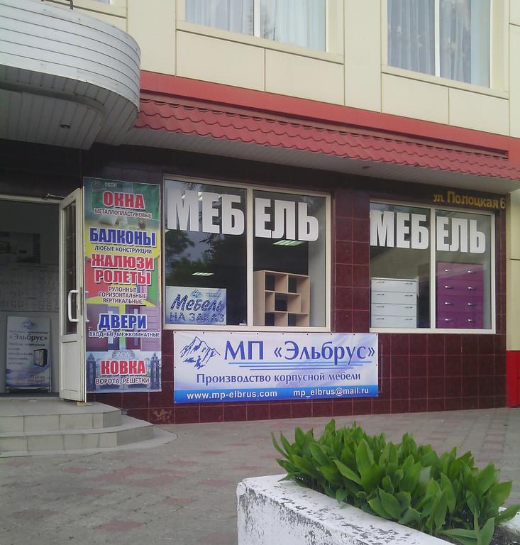 """Мебельный салон в г. Донецк ТЦ """"Виктория"""""""