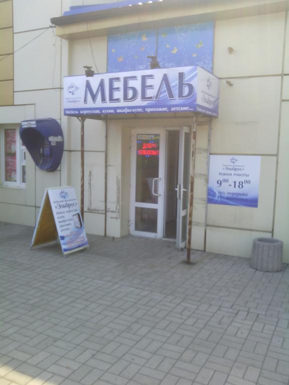 """Мебельный салон в г. Макеевка ТЦ """"Кольцо"""""""