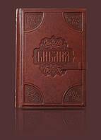Библия большая с золотым обрезом (24*18*5)