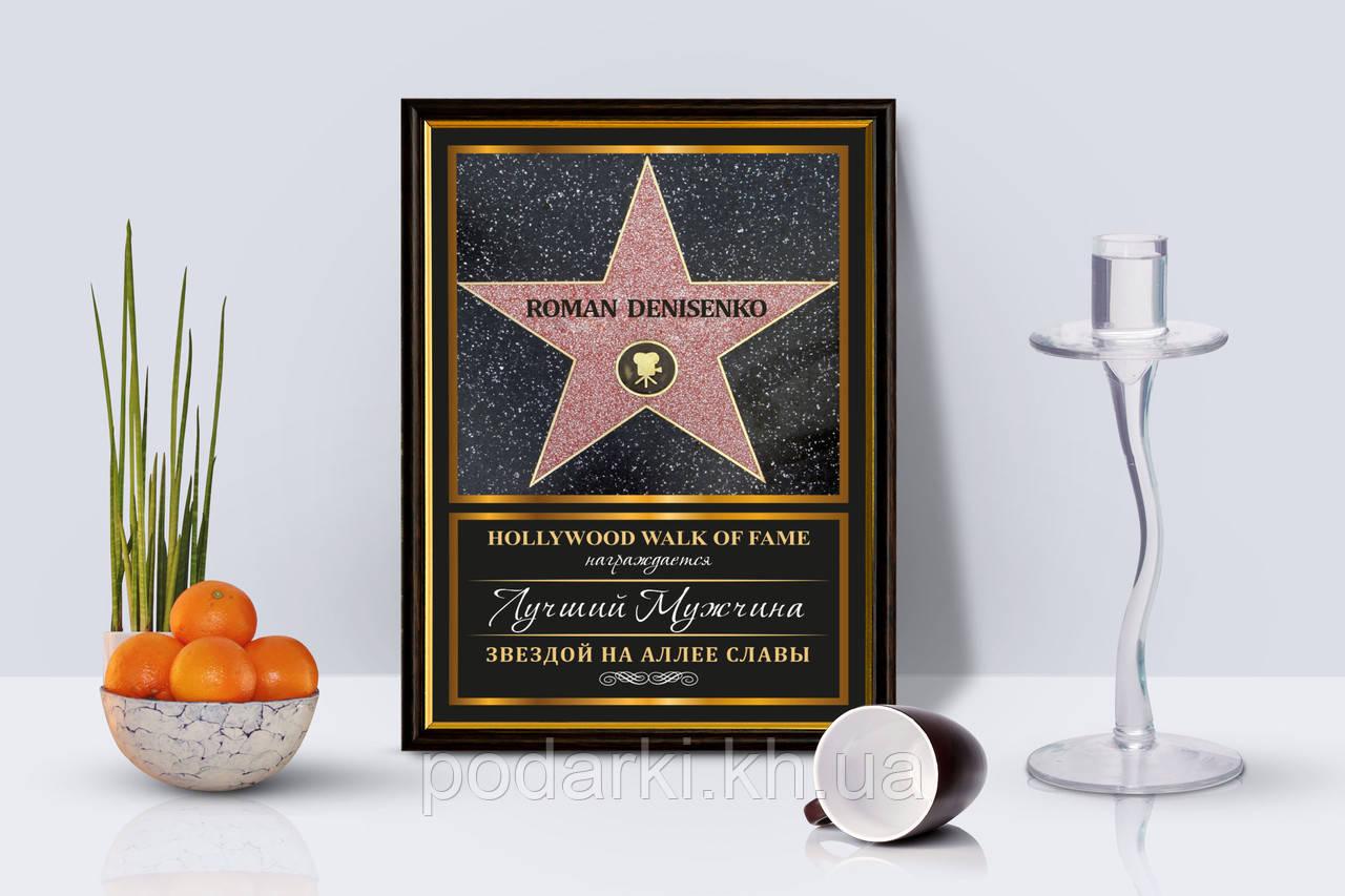 Именная Звезда на аллее славы Лучший мужчина