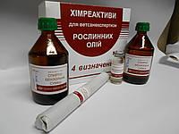 """Набор для ветеринарно-санитарной экспертизы  растительного масла ПрАТ""""""""Реагент"""""""