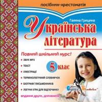 Украинская литература 5 класс pc