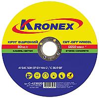 Круг отрезной Kronex 41 54С 125х2.0х22.23 (69046000) (25 шт./уп.)