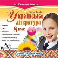 Украинская литература 8 класс pc