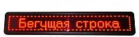Бегущая светодиодная строка 135*40  Red