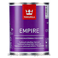 ТИККУРИЛА ЭМПИРЕ 0,9л TIKKURILA EMPIRE