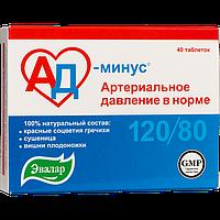 АД минус - артериальное давление в норме! 40 табл.