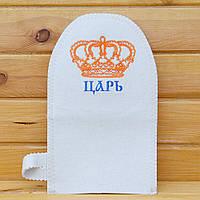 """Рукавица для бани """"Царь"""" G"""