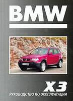 Книга BMW X3 Справочник по эксплуатации и техническому обслуживанию